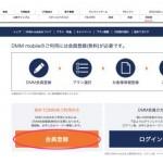 DMM mobileの格安SIM「1GB月660円」への申し込み方法