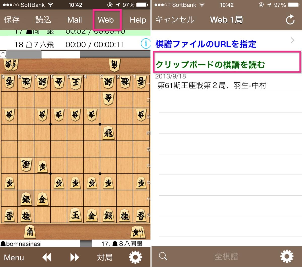 日本将棋連盟LiveからKifu for iOSへ