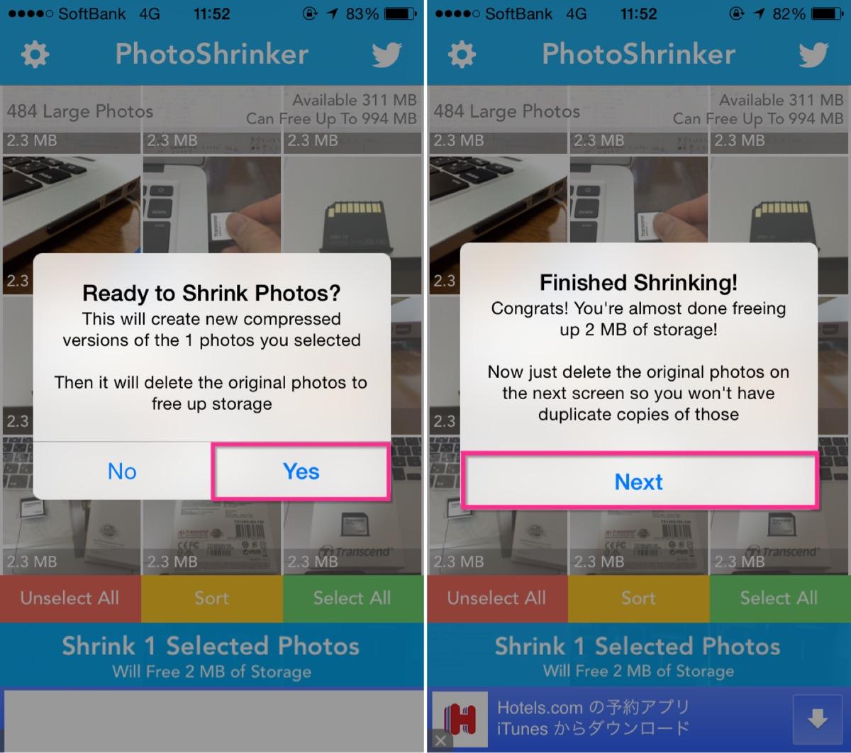 PhotoShrinkerの使い方
