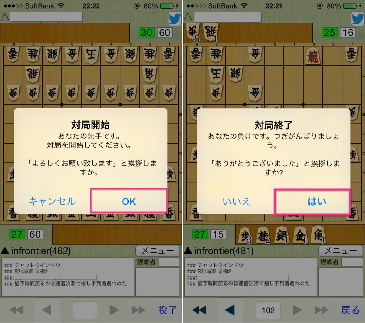 iPhoneアプリの将棋倶楽部24