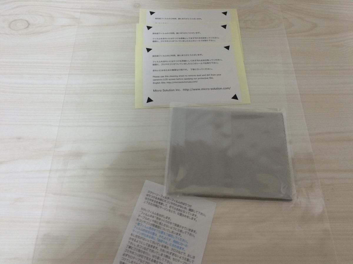 MacBookAir用のアンチグレアフィルム