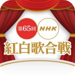NHK紅白歌合戦に投票出来るiPhone・Androidアプリ