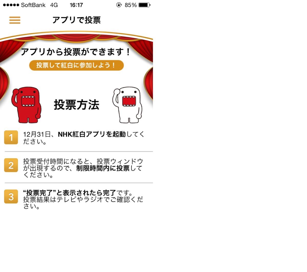 nhk紅白歌合戦の投票アプリ