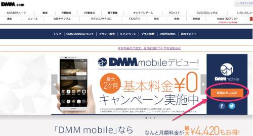 dmmmobile_regist