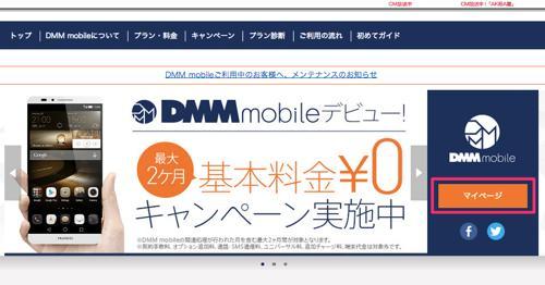 dmm_mobile_nexus5