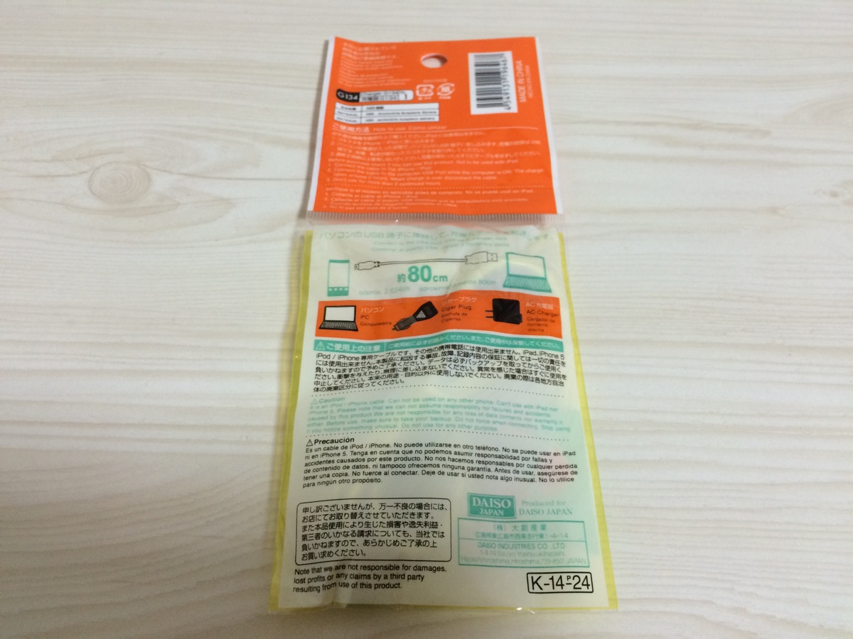 ダイソーのiPhone4s用充電ケーブル