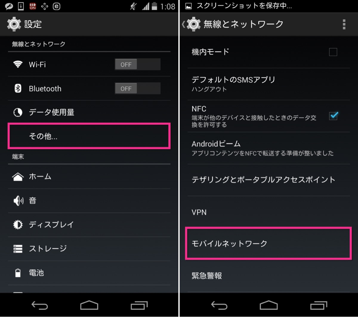 dmm mobileをNexus 5で使用する方法