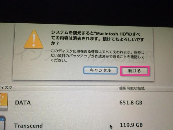 MacをTimeMachineバックアップから復元