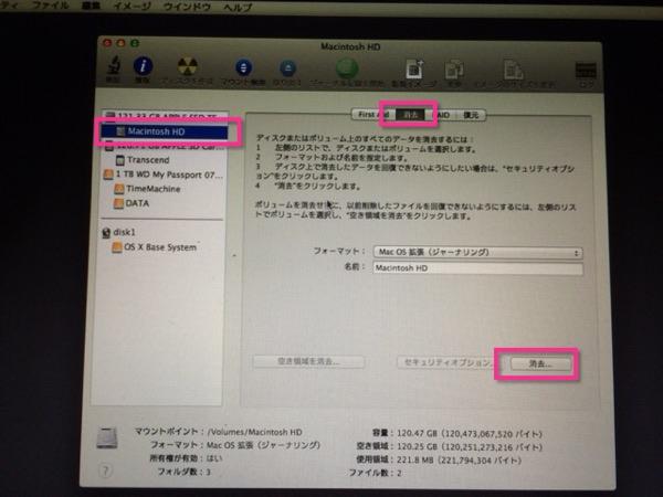 Macをバックアップから復元する方法