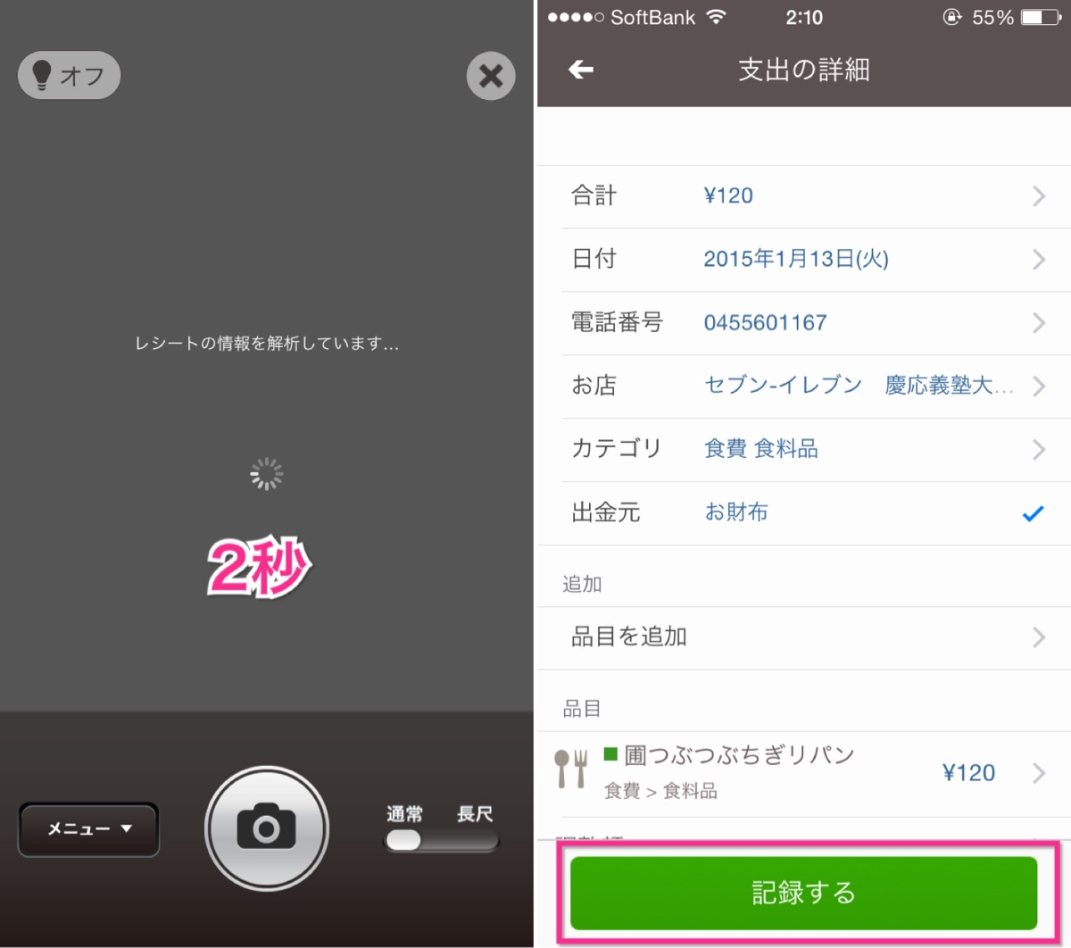iPhoneアプリのZaimのレシート読み取り機能