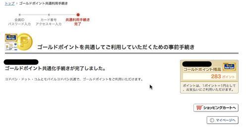 yodobashi_goldpointcard_tougou