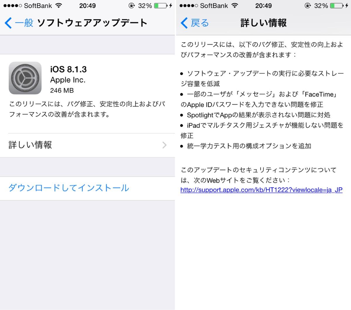 ios8.1.3にアップデート