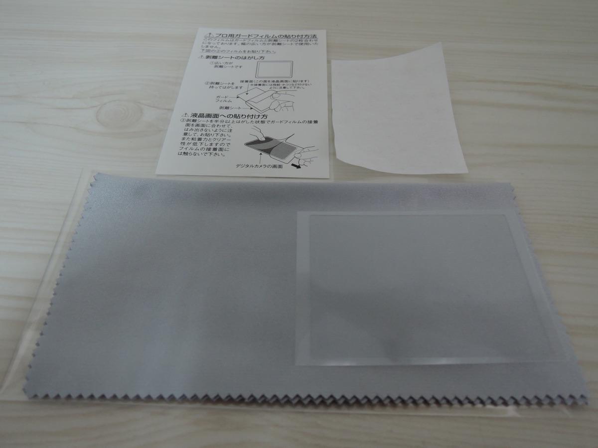 p340の画面保護シール