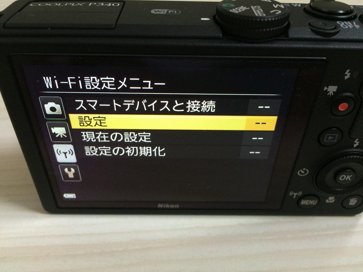Nikon P340のWi-Fi連携設定方法