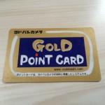ヨドバシカメラのゴールドポイントカードのポイントをiPhoneアプリから確認する方法