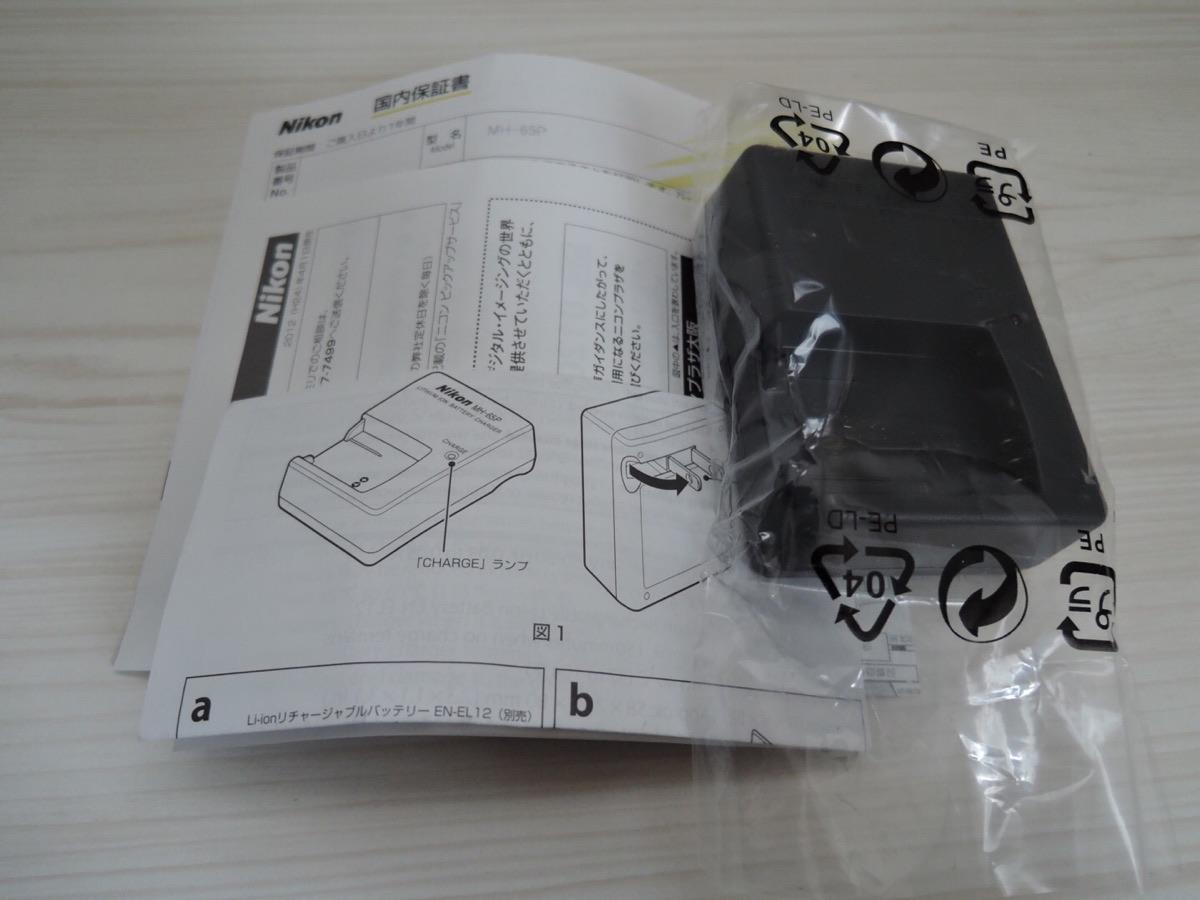 Nikon P340用のバッテリーの充電器の中身