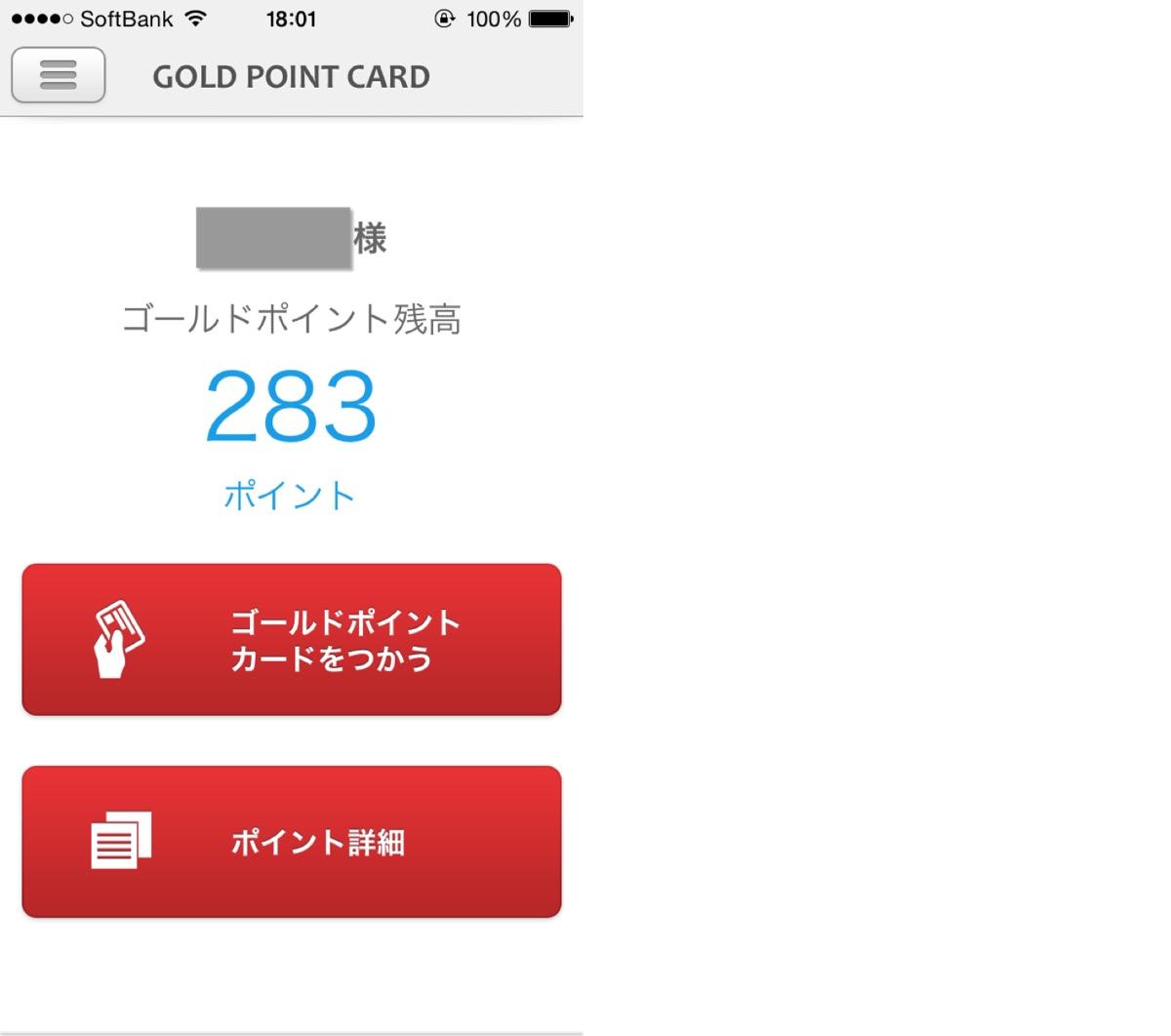 ヨドバシゴールドポイントカードアプリの使い方