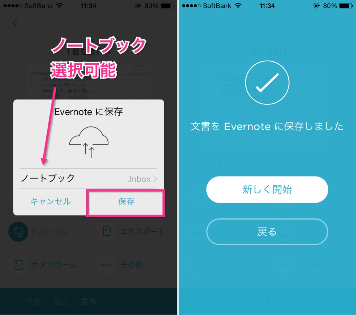 evernote scannableの使い方