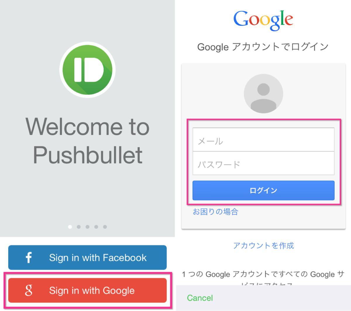 pushbulletの使い方