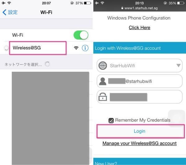 チャンギ国際空港WiFi利用方法