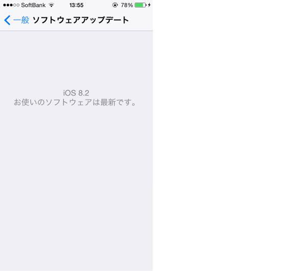 iOS8.2にアップデート