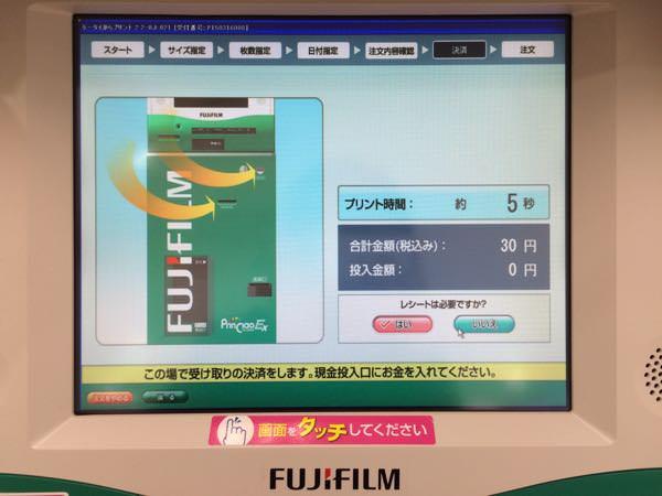 フジフィルムのわいぷりでiPhoneの写真を店頭で印刷する方法