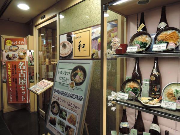 名古屋駅のレストラン「和」