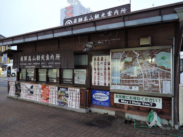 高山駅の観光案内所