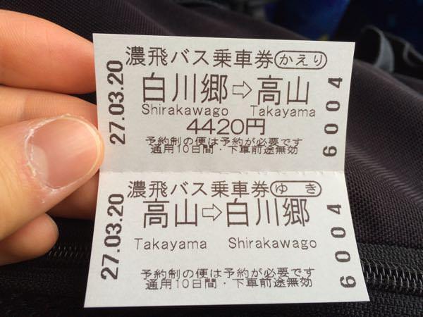 高山白川郷間のバス乗車券