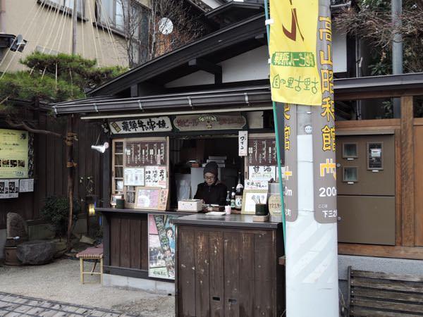 飛騨牛串焼き店舗