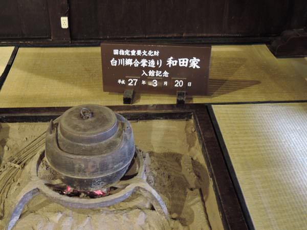 白川郷和田家入場記念