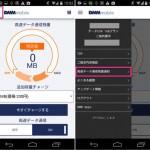 DMM mobile用Androidアプリのインストール方法・使い方