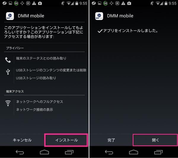 dmm mobileのandroidアプリ