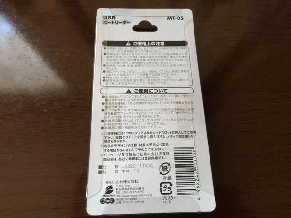 100円ショップセリアのsdカードリーダー