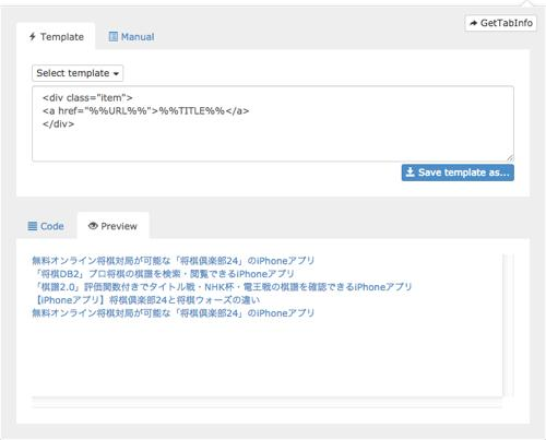 google chrome拡張「GetTabInfo」