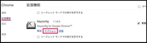 google chrome拡張機能「Keyconfig