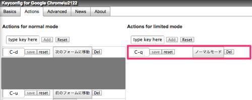 google chrome拡張機能「Keyconfig」の制限モード