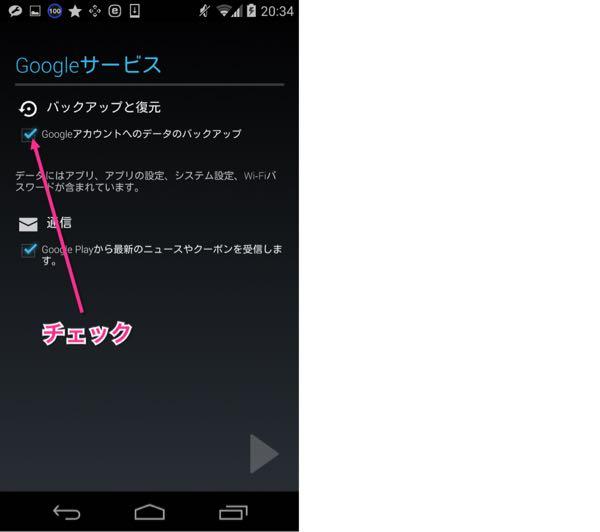 AndroidのNexus 5でバックアップアカウントを追加する方法