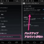 Nexus 5でバックアップアカウントを追加する方法