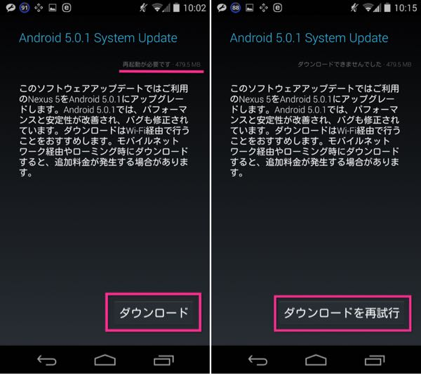 Android Nexus5をアップデートする方法