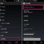 Android Nexus 5を4.4.2から5.1へアップデートする方法