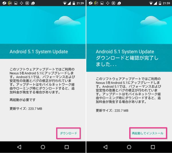 android5.1へアップデートする方法