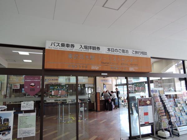 東武日光駅の観光案内所・フリーパス購入所