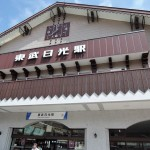 青春18切符日光の旅 東京上野〜JR日光駅・東武日光駅編