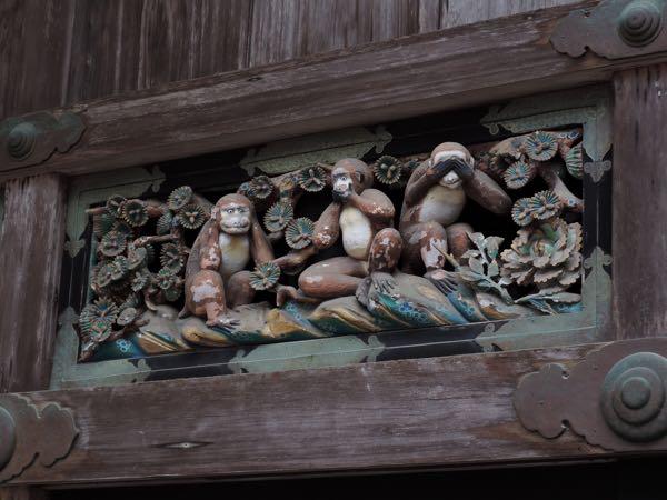 日光東照宮の三猿(見ざる聞かざる言わざる)