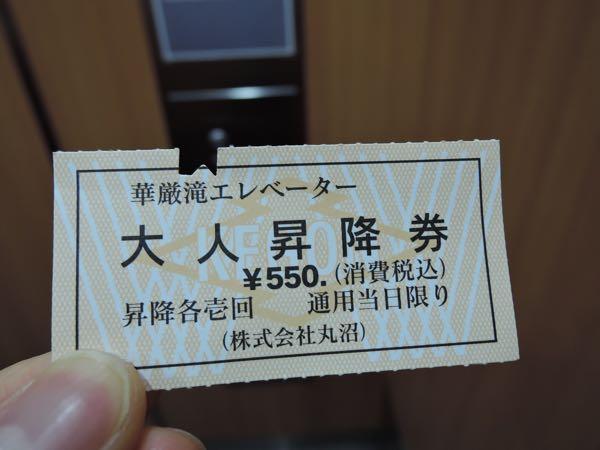 華厳の滝チケット