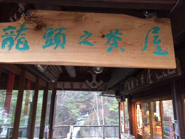 竜頭之茶屋