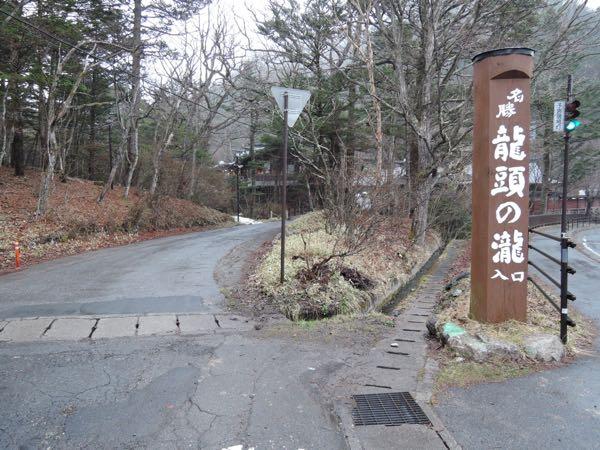 竜頭ノ滝入口