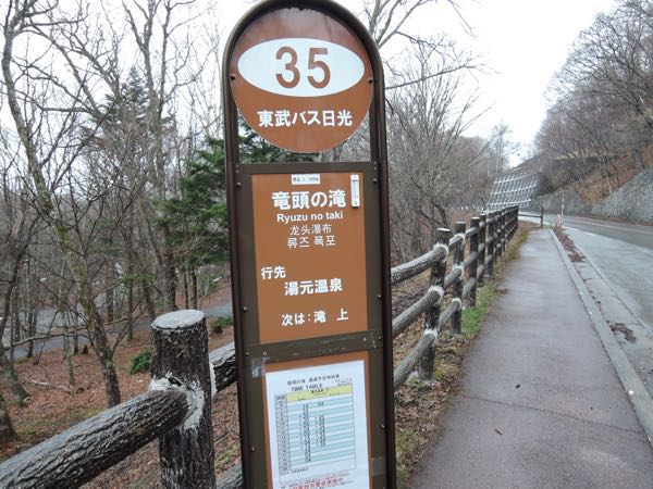 竜頭ノ滝バス停