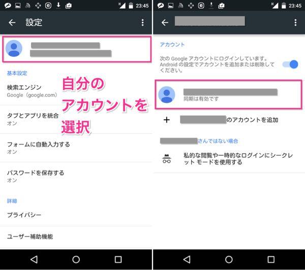 Google Chromeのandroidアプリ